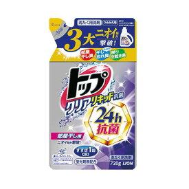 【価格据え置き】5%還元 ライオン(LION) トップ クリアリキッド抗菌 部屋干し用 つめかえ用 720g