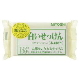 【価格据え置き】5%還元 ミヨシ石鹸 無添加 白いせっけん 108g