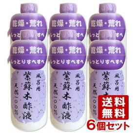 送料無料 風呂用 紫蘇木酢液(入浴剤)490ml ×6個セット