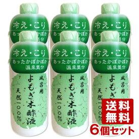 送料無料 風呂用 よもぎ木酢液(入浴剤)490ml×6個セット