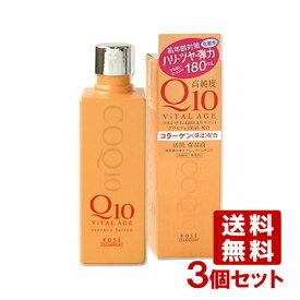バイタルエイジ Q10 ローション 活肌保湿液 180ml×3個セット ViTAL AGE コーセー(KOSE)【送料無料】