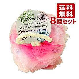 【価格据え置き】5%還元 ヨコズナ フラワーボール ピンク ボディスポンジ 8個セット yokozuna 【送料無料】