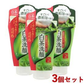 ロート製薬 白茶爽(しろちゃそう) 白茶練り石鹸 (洗顔料) 120g×3個セット ROHTO【送料無料】