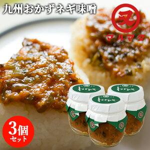 5%還元 大分県産 ねぎみそ 200g×3個セット おかず味噌 九州醤油 マルマタ醤油【送料無料】