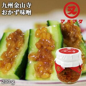 5%還元 大分県産 金山寺みそ 200g おかず味噌 なめ味噌 九州醤油 マルマタ醤油