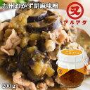 5%還元 大分県産 ごまみそ 200g おかず味噌 九州醤油 マルマタ醤油