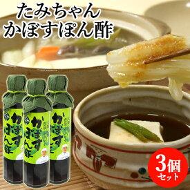 5%還元 酸味のきいたキリっとした味 かぼすぽん酢 200ml×3 森食品【送料無料】