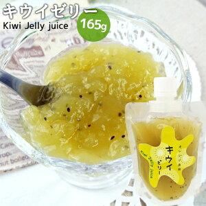 5%還元 大分県国東市産キウイを贅沢に使用 飲むキウイゼリー 165g 手絞り果汁 香料&合成着色料不使用 てんさい糖使用 オレンジ農園