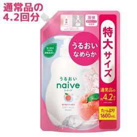 大容量 1600mL ナイーブ(naive) ボディソープ 桃の葉エキス配合 詰替用 クラシエ(Kracie)