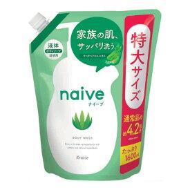 大容量 1600mL ナイーブ(naive) ボディソープ アロエエキス配合 詰替用 クラシエ(Kracie)