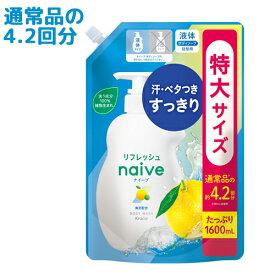 大容量 1600mL ナイーブ(naive) リフレッシュボディソープ 海泥配合 詰替用 クラシエ(Kracie)