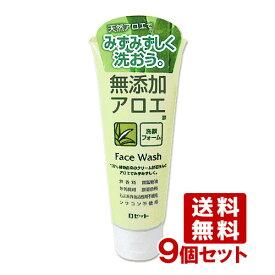 ロゼット 無添加アロエ(保湿成分)洗顔フォーム 140g×9個セット ROSETTE【送料無料】