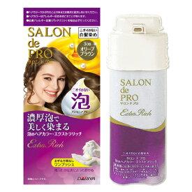 サロンドプロ 泡のヘアカラー エクストラリッチ (白髪用) 3OB オリーブブラウン SALON de PRO ダリヤ(DARIYA)