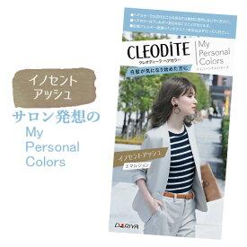 イノセントアッシュ クレオディーテ(CLEODiTE) ヘアカラーエマルジョン 白髪が気になり始めた方用 ダリヤ(DARIYA)