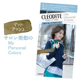 【価格据え置き】5%還元 マットアッシュ クレオディーテ(CLEODiTE) ヘアカラーエマルジョン 白髪が気になり始めた方用 ダリヤ(DARIYA)