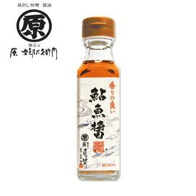 5%還元 鮎の上品な旨味 鮎魚醤 115ml 出汁 まるはら醤油