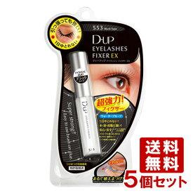 D-UP ディーアップ アイラッシュフィクサーEX 553 ブラックタイプ (つけまつげ用接着剤) 5個セット【送料無料】
