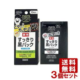 【ゆうパケット送料無料】 3個セット メンズ ソフティモ(mens softymo) 薬用 黒パック 10枚入×3個セット コーセー(KOSE)