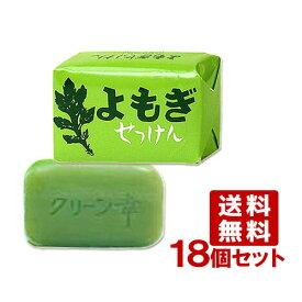 地の塩 よもぎせっけん (化粧せっけん)×18個セット chinoshiosya [SOAP_Y] 【送料無料】