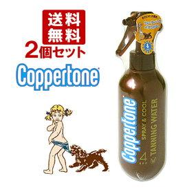 コパトーン タンニング ウォーター SPF4 200ml×2個セット Coppertone【送料無料】