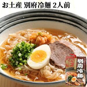 5%還元 お土産 別府冷麺 2人前 (1袋麺100g×2/つゆ37g×2) 和風だし 由布製麺