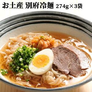 5%還元 お土産 別府冷麺 2人前×3袋セット (1袋あたり 麺100g×2/つゆ37g×2) 由布製麺【送料無料】