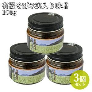 5%還元 国産 有機そばの実味噌 100g×3個セット 由布製麺【送料無料】