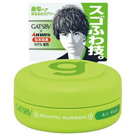 【価格据え置き】5%還元 ギャツビー(GATSBY) ムービングラバー(moving rubber) エアライズ モバイル 15g マンダム(mandom)
