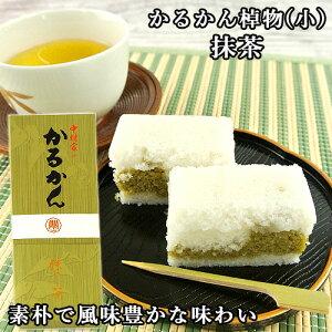 5%還元 100%国産素材 かるかん棹物(小) 抹茶 無添加のお菓子 かるかん堂中村家