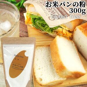 5%還元 ホームベーカリーでも焼ける!無添加&グルテンフリー お米パンの粉 300g 製パン用米粉 BRED FOR RICE FLOUR 小麦グルテン&アレルゲン不使用 九州産米粉100% 村ネットワーク