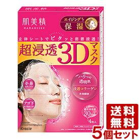 肌美精 超浸透3Dマスク エイジングケア(保湿) 4枚入×5個セット (美容液30mL/1枚) クラシエ(Kracie)【送料無料】