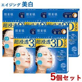 肌美精 超浸透 3Dマスク エイジングケア(美白) 4枚入×5個セット (美容液30mL/1枚) クラシエ(Kracie)【送料無料】