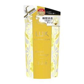 ラックス(LUX) ルミニーク モイストチャージ トリートメント 詰替 350g ユニリーバ(Unilever)【今だけ限定SALE】
