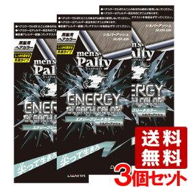 3個セット 【シルバーアッシュ】エナジーブリーチカラー メンズパルティ(mensPalty) ダリヤ(DARIYA)【送料無料】