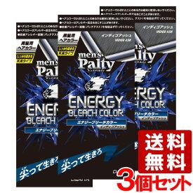 3個セット インディゴアッシュ エナジーブリーチカラー メンズパルティ(mensPalty) ダリヤ(DARIYA)【送料無料】