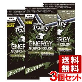 3個セット【スモーキーアッシュ】エナジーブリーチカラー メンズパルティ(mensPalty) ダリヤ(DARIYA)【送料無料】