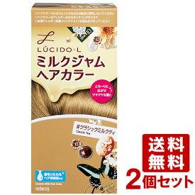 ルシードエル ミルクジャムヘアカラー #クラシックミルクティ 2個セット LUCIDO-L mandom【送料無料】