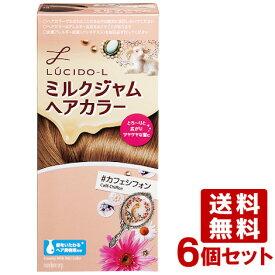 ルシードエル ミルクジャムヘアカラー #カフェシフォン 6個セット 【送料無料】