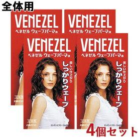 4個セット ベネゼル ウェーブパーマ液 全体用 VENEZEL ダリヤ(DARIYA)【送料無料】