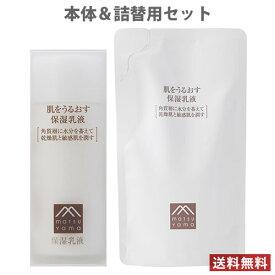 5%還元 松山油脂 肌をうるおす保湿乳液 本体95ml&詰替用85ml ペアセット モイストエマルジョン 無香料【送料無料】