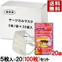 幼児 (2〜5歳位) 用 100枚 サージカルマスク (5枚入×20袋) 特殊高機能フィルター採用【送料無料】