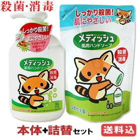 【送料込】在庫限り 牛乳石鹸 メディッシュ 薬用ハンドソープ 本体+つめかえ用 セット販売 殺菌・消毒 COW ウイルス対策