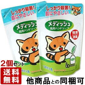 【送料込・同梱可】在庫限り 牛乳石鹸 メディッシュ 薬用ハンドソープ つめかえ用 2個セット 殺菌・消毒 COW ウイルス対策