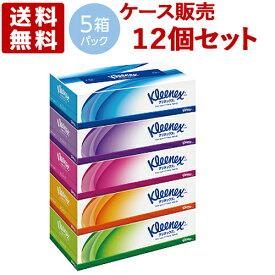 ケース販売 12個セット クリネックス ティシュー 380枚(180組)×5パック 日本製紙クレシア【送料無料】