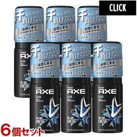 アックス(AXE) フレグランス ボディスプレー クリック(大人っぽいスパイシーシトラスの香り) 60g×6個セット CLICK ユニリーバ(Unilever) 【送料無料】【今だけ限定SALE】