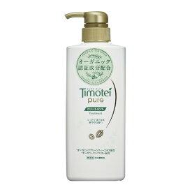 ティモテ ピュア トリートメント ポンプ 500g Timotei pure ユニリーバ(Unilever)