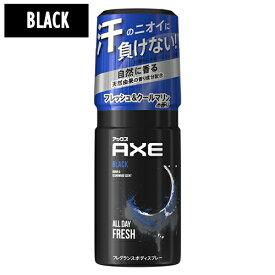 5%還元 AXE BLACK アックス ブラック フレグランス ボディスプレー クールマリンのさりげない香り 60g ユニリーバ(Unilever)