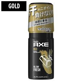アックス(AXE) ゴールド フレグランスボディスプレー ウッドバニラの香り 60g ユニリーバ(Unilever)