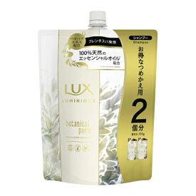 ラックス(LUX) ルミニーク ボタニカルピュア シャンプー つめかえ用 700g ユニリーバ(Unilever)