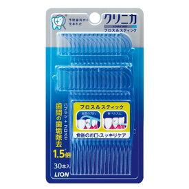ライオン クリニカ フロス&スティック 30本入 LION